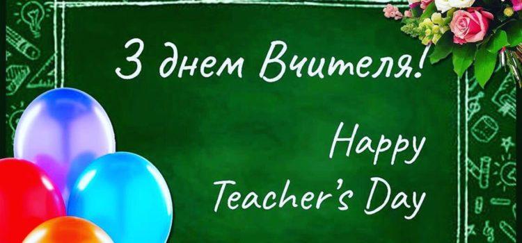 Зі святом, дорогі вчителі!!!