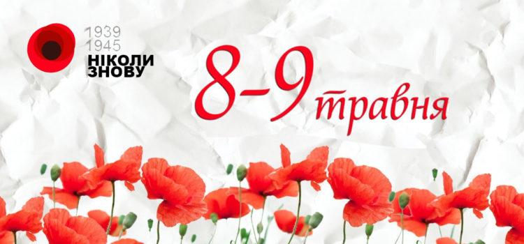 Ми пам'ятаємо…