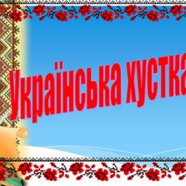 #День_української_хустки