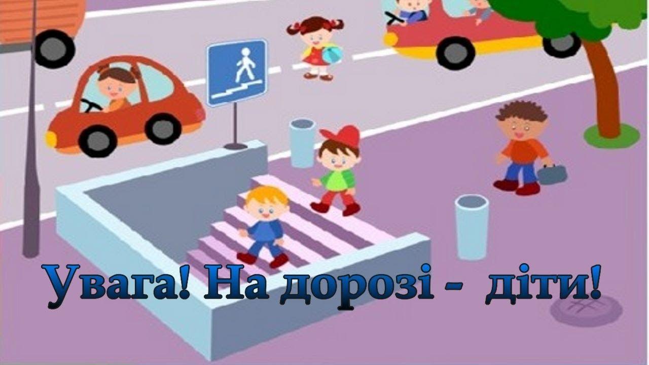 Безпека на дорозі!